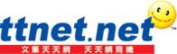 中國大陸+台灣:批發/貿易/採購網
