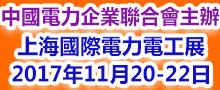 第十一屆上海國際電力設備及技術展覽會