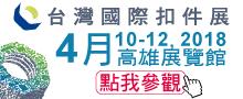 2018台灣國際扣件展覽會