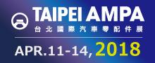 台北國際汽車零配件展