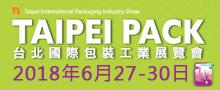 2018年台北國際包裝工業展覽會
